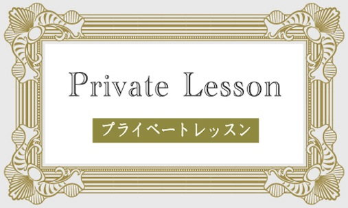 privatelesson