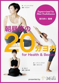 朝昼夜の20分ヨガ for Health & Beauty